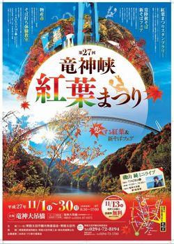 竜神大吊橋紅葉祭り.jpg
